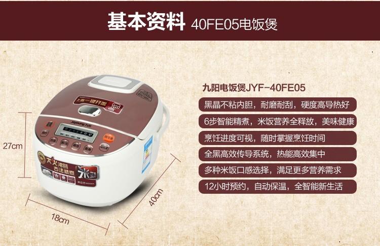 九阳电饭煲jyf-40fe05