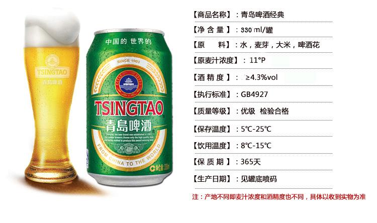 青岛啤酒330ml/罐 品牌:青岛(tsingtao) 啤酒包装:罐/听装 啤酒种类