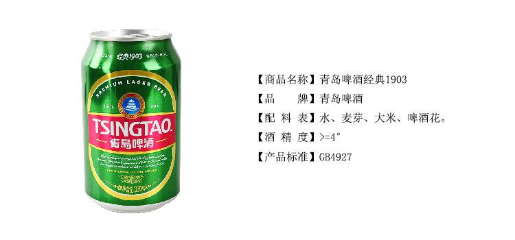 商品名称:青岛啤酒经典(1903)330ml/听 品牌:青岛(tsingtao) 包装:罐