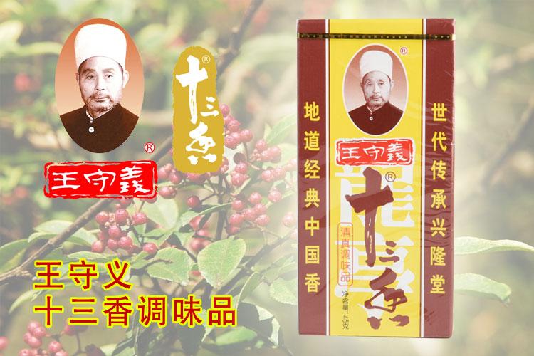 王守义十三香45g/盒图片
