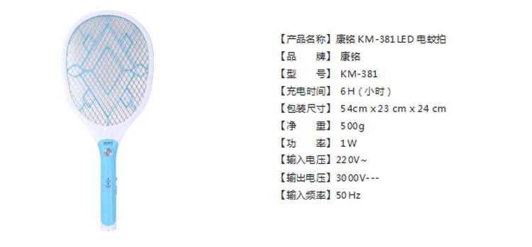 康铭km-381 led 电蚊拍