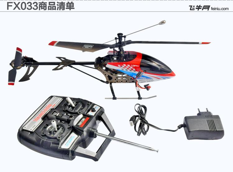 飞轮玩具飞轮玩具遥控飞机低价