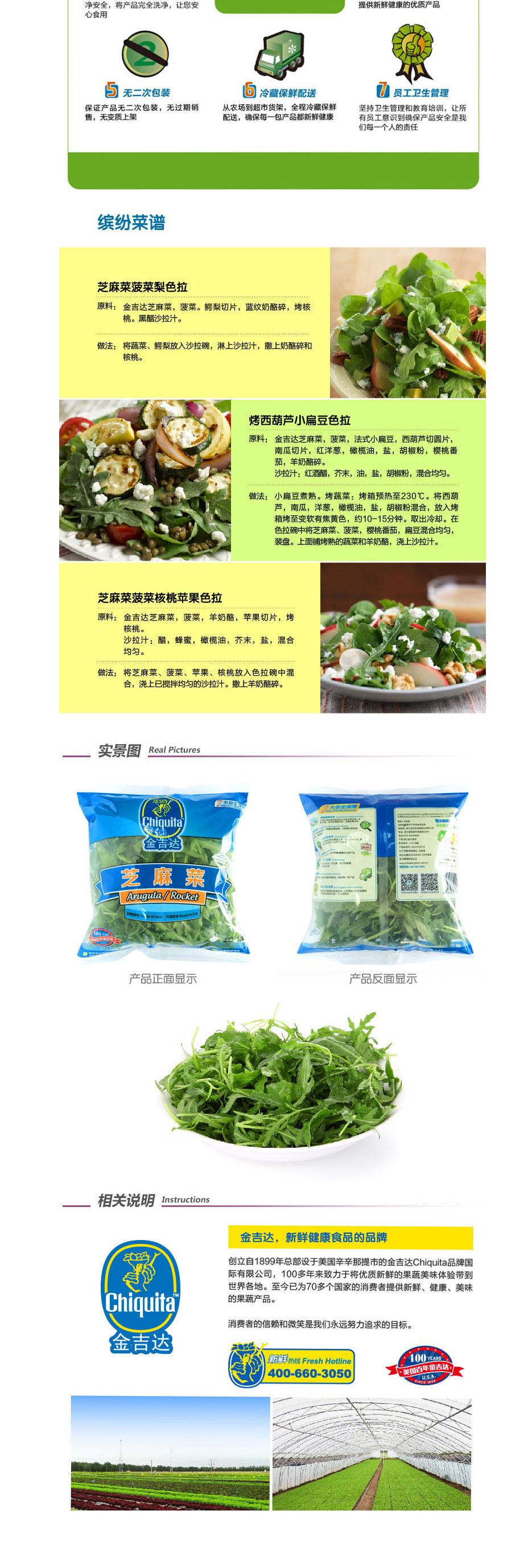 金吉达芝麻菜100g/袋评价