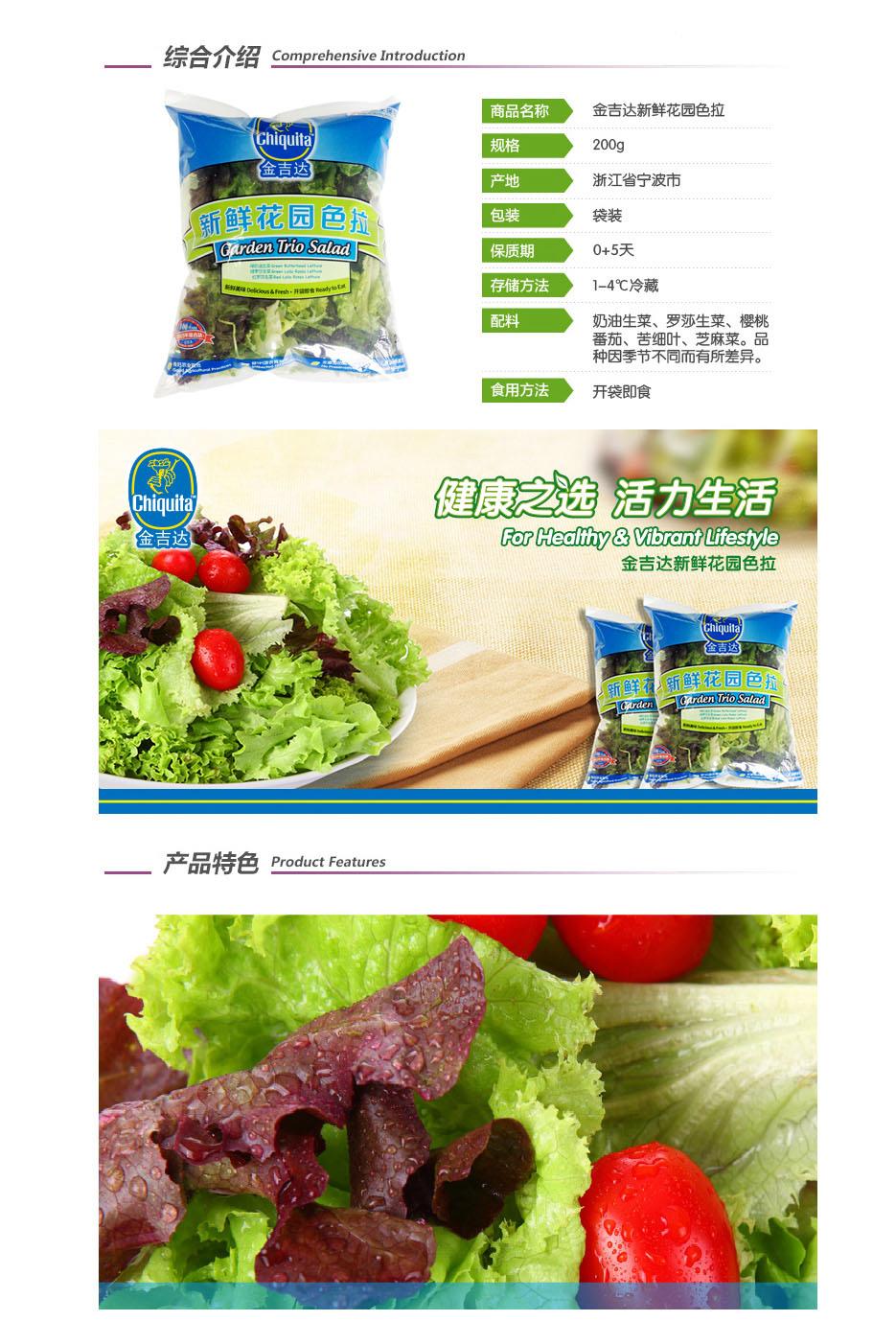 金吉达新鲜花园色拉200g/袋图片